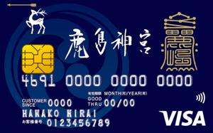 鹿島神宮カード(スタンダードデザイン)